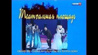 «Провинциальный салон — Театральное обозрение» эфир от 01.09.18