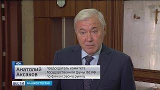 Башкортостан - пример в финансовой сфере