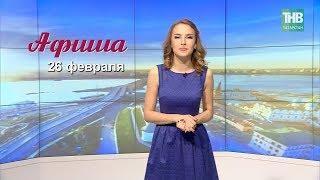 26 февраля - афиша событий в Казани. Здравствуйте - ТНВ