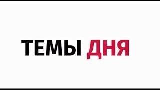 Новости одной строкой 26.02.2018