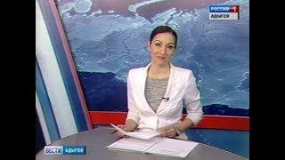Вести Адыгея - 20.02.2018