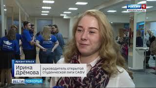 В Архангельске сегодня стартовал Осенний фестиваль весёлых и находчивых