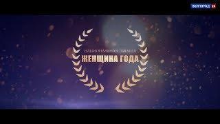 В Волгограде подвели итоги национальной премии «Женщина года - 2017». 07.03.18