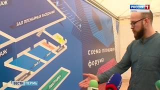 Готовится к открытию Пермский инженерно-промышленный форум