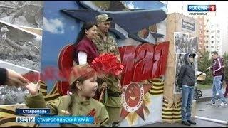 День Победы в Ставрополе отмечали семьями