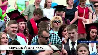 """Выпускной """"Облака LIVE - 2018"""""""