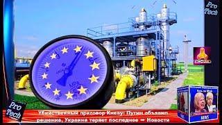 Убийственный приговор Киеву: Путин объявил решение, Украина теряет последнее ➨ Новости мира ProTech