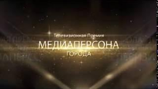 Медиаперсона Людмила  Лещинская