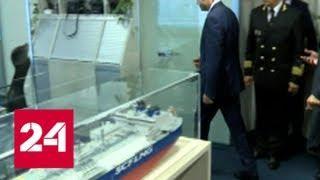 В Санкт-Петербурге обсудили экологическую безопасность Севморпути - Россия 24