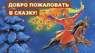 В спектакле по мотивам «Конька-горбунка» примут участие более 100 артистов Ханты-Мансийска