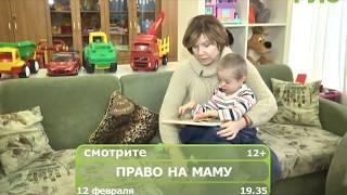 """Смотрите """"Право на маму"""" 12 февраля в 19.35"""