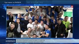 Футбольный клуб «Звезда» забил «КамАЗу» 5 голов