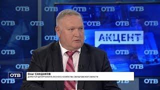 """""""Акцент с Евгением Ениным"""": Олег Сандаков"""