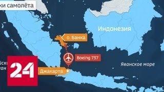 Пассажирский Boeing рухнул в Индонезии - Россия 24
