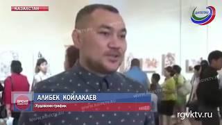 Выставка ногайского художника Алибека Койлакаева прошла в Казахстане