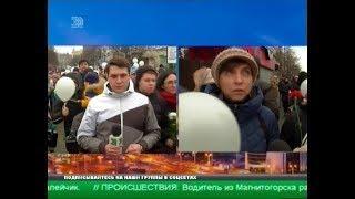 Сотни челябинцев вышли на траурное шествие в память о погибших в Кемерове