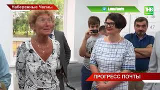Челнинцы первыми в Татарстане опробовали почту нового формата - ТНВ