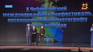 Чăваш Ен пĕтĕм тĕнчери кинофестивале йышăнма хатерленет