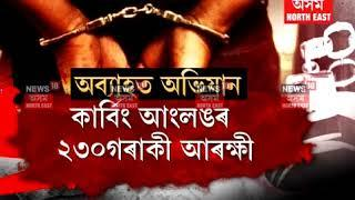 #Today Assam news: Dokmoka incident - 18 arrested