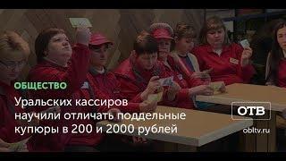 Уральских кассиров научили отличать поддельные купюры в 200 и 2000 рублей