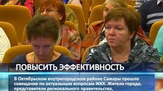 Актуальные вопросы ЖКХ обсудили в Октябрьском районе Самары