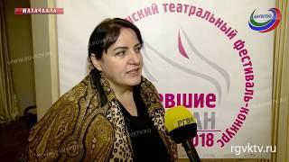 В Махачкале завершился театральный фестиваль «Воспевшие Дагестан»