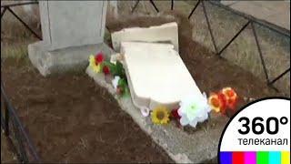 В Брянской области дети-вандалы разрушили несколько десятков надгробий