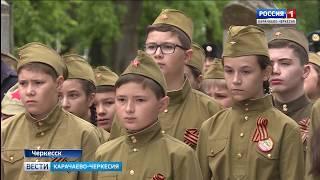Вести Карачаево-Черкесия 08.05.2018