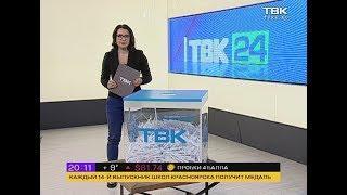 Розыгрыш в честь дня рождения телекомпании ТВК