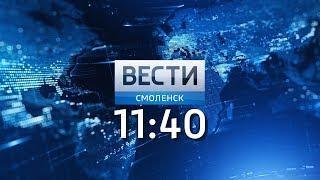 Вести Смоленск_11-40_19.07.2018