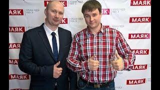 "Радио ""Маяк"" Улан-Удэ | «КОФЕ ТАЙМ» | Роман Добрынин и Александр Темиршаихов"