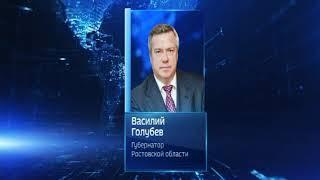 Трагедия в Кемерове: Василий Голубев выразил соболезнования от лица всех жителей Дона