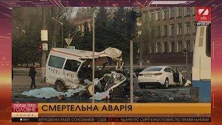 Смертельна ДТП у Кривому Розі - 8 людей загунули, 12 - травмовано - Перші про головне. Ранок. (9.00)