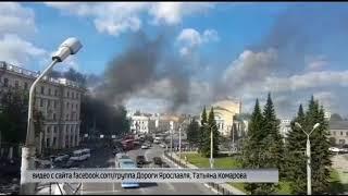 В центре Ярославля вспыхнул пожар