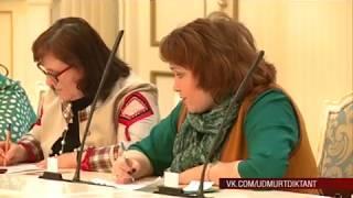 02 04 2018 Большой Удмуртский диктант прошёл в республике