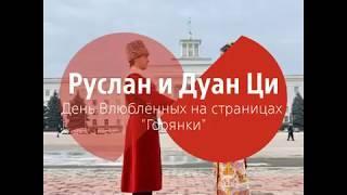 """Руслан и Дуан Ци. День Влюблённых на страницах """"Горянки"""""""