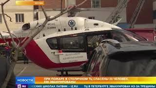 Смертельный пожар в ТЦ в Москве