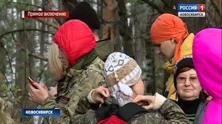 Поисковики отряда «Лиза Алерт» проводят учебные сборы в Новосибирске