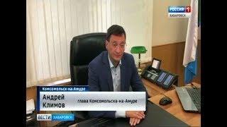 Отставка главы Комсомольска-на-Амуре Андрея Климова