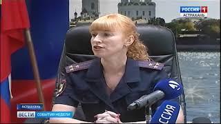 В Астрахани ко Дню знаний готовятся правоохранители