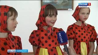 В Элисте подвели итоги Всероссийского конкурса «Жемчужина Калмыкии»