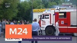 При пожаре в автосервисе в Москве пострадали 12 человек - Москва 24