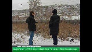 Саммит ШОС с душком. В 2020 году Челябинск встретит мировых лидеров горами мусора?