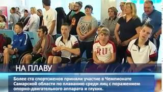 Региональный чемпионат по плаванию среди лиц с ПОДА прошел в Самаре