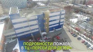 """Подробности пожара в ТЦ """"Персей для детей"""""""