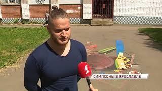 Симпсоны в Ярославле: кто автор 3D рисунка и когда ждать следующих работ