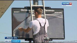 На йошкар-олинских остановках установят еще 5 электронных информационных табло