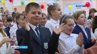 В Брянске открыли пристройку к школе №59