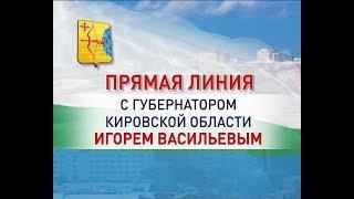Анонс - Прямая линия с губернатором Кировской области Игорем Васильевым - 26 апреля 2018г.