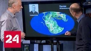 Вопрос науки. Новый суперконтинент - Россия 24